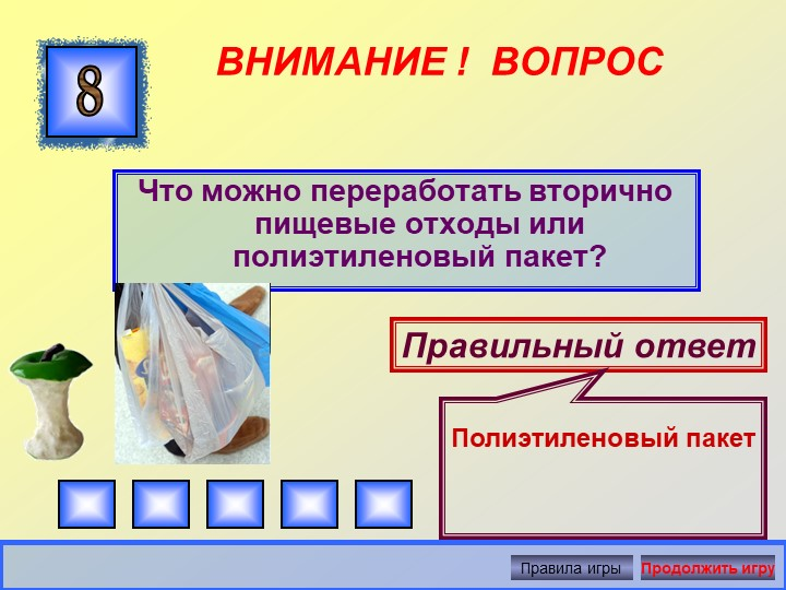 ВНИМАНИЕ !  ВОПРОСЧто можно переработать вторично пищевые отходы или полиэтил...