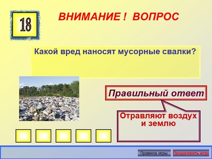 ВНИМАНИЕ !  ВОПРОСКакой вред наносят мусорные свалки? 18Правильный ответОтрав...