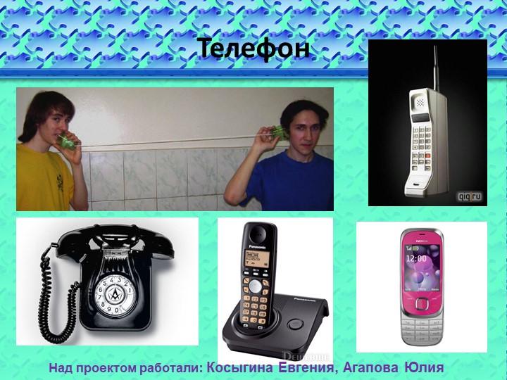 Телефон Над проектом работали: Косыгина Евгения, Агапова Юлия