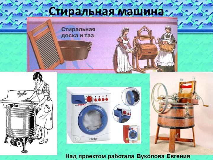 Стиральная машинаНад проектом работала Вуколова Евгения