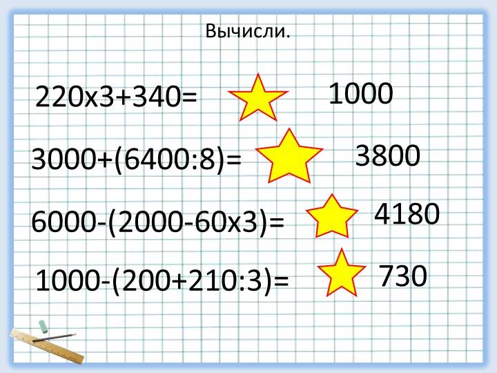 220х3+340=3000+(6400:8)=38006000-(2000-60х3)=41801000-(200+210:3)=7301000Вычи...