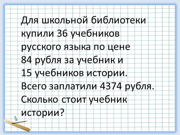 Для школьной библиотеки купили 36 учебников русского языка по цене 84 рубля...