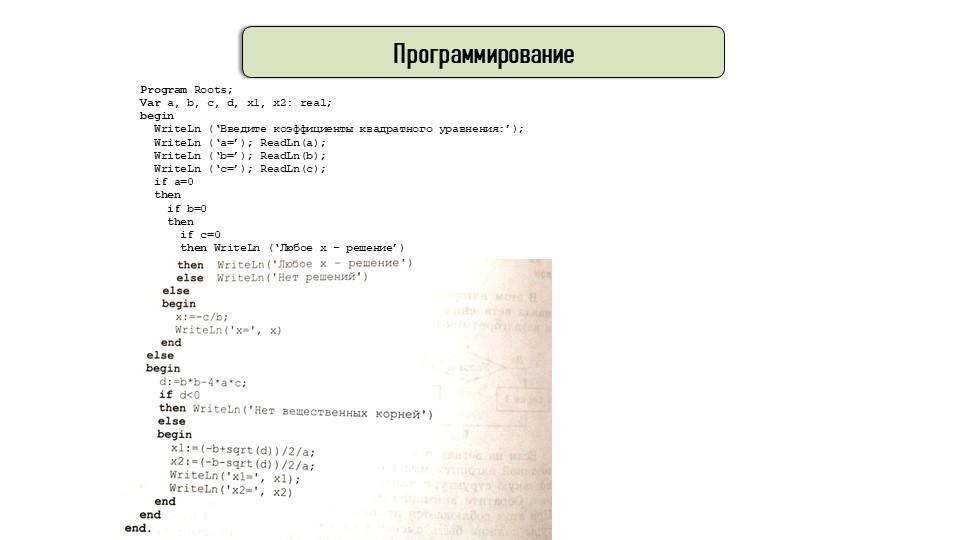 ПрограммированиеProgram Roots;Var a, b, c, d, x1, x2: real;begin  WriteLn...