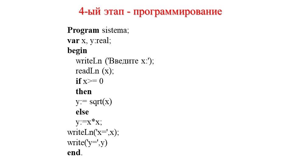 Program sistema;var x, y:real;begin    writeLn ('Введите x:');    readLn...