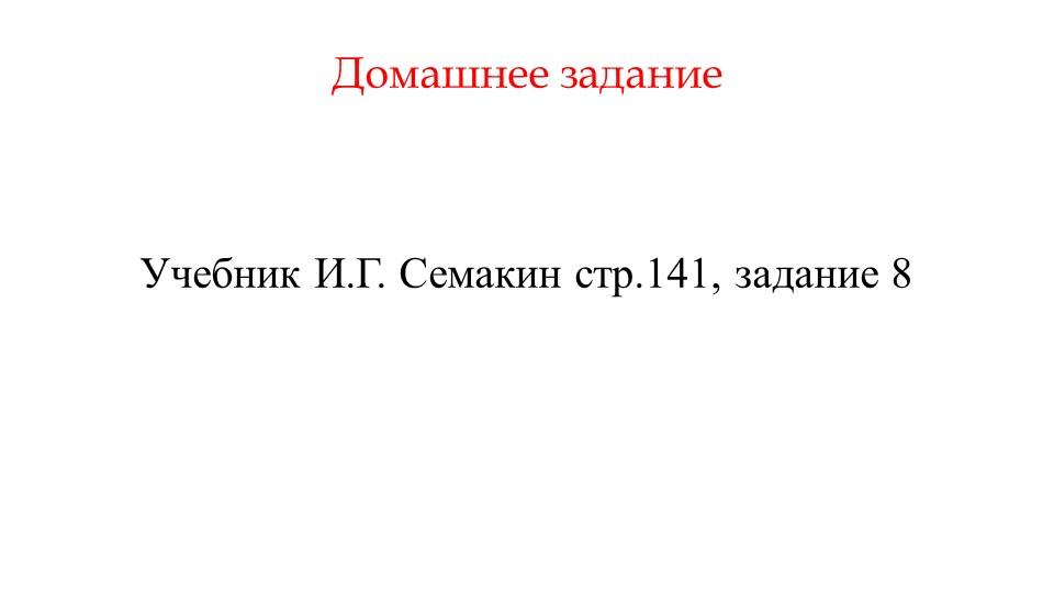 Домашнее заданиеУчебник И.Г. Семакин стр.141, задание 8