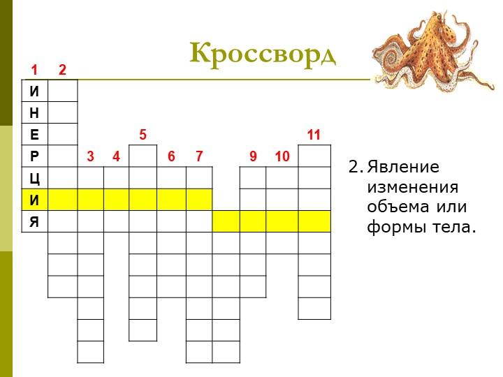 Кроссворд2.Явление изменения объема или формы тела.