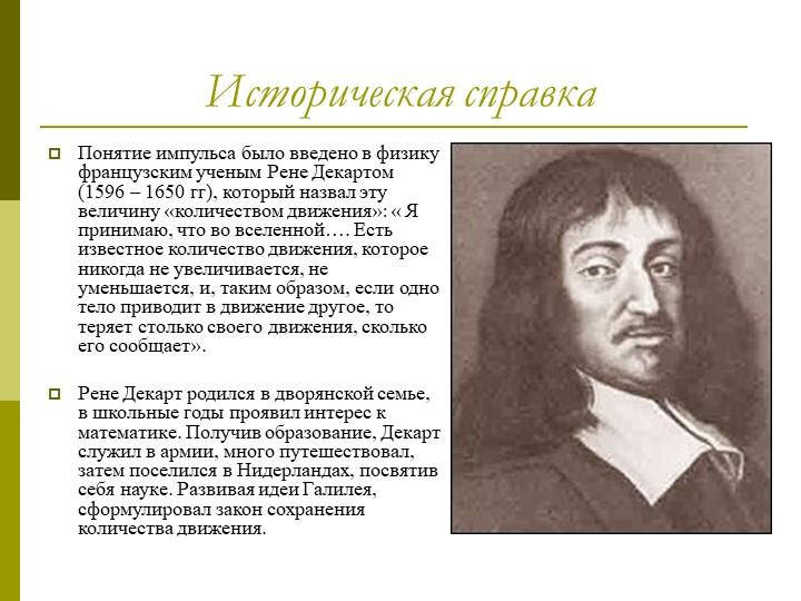 Историческая справкаПонятие импульса было введено в физику французским ученым...