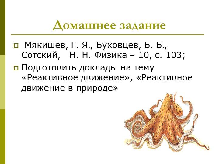 Домашнее задание Мякишев, Г. Я., Буховцев, Б. Б., Сотский,   Н. Н. Физика – 1...