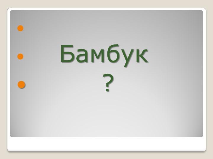 Бамбук         ?