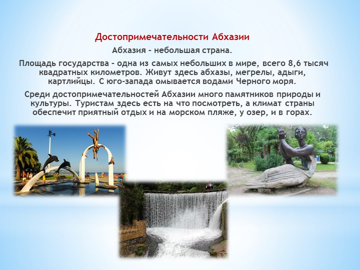 Достопримечательности АбхазииАбхазия– небольшая страна. Площадь государств...