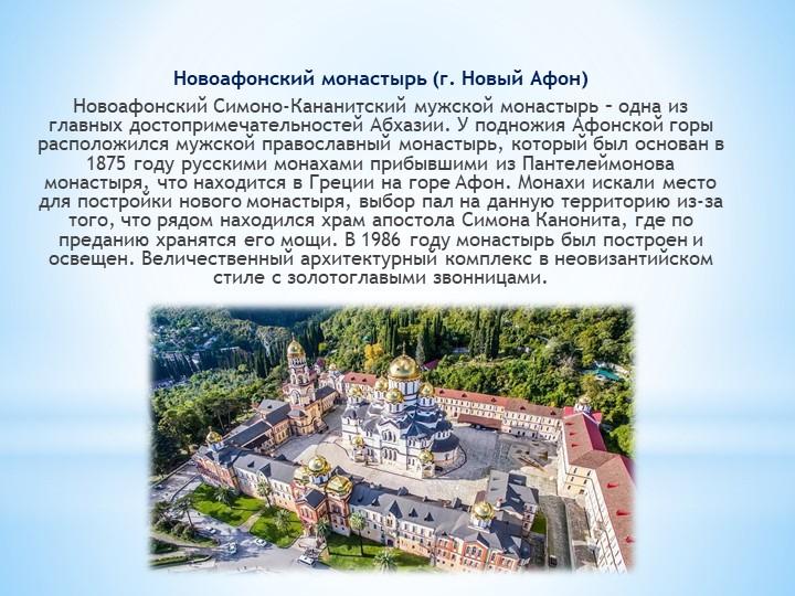 Новоафонский монастырь (г. Новый Афон)Новоафонский Симоно-Кананитский мужско...