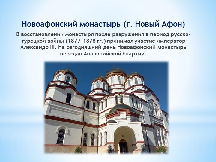Новоафонский монастырь (г. Новый Афон)В восстановлении монастыря после разру...