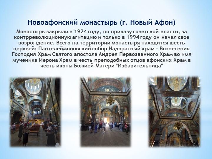 Новоафонский монастырь (г. Новый Афон)Монастырь закрыли в 1924 году, по прик...
