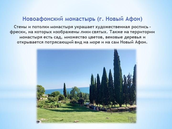 Новоафонский монастырь (г. Новый Афон)Стены и потолки монастыря украшает худ...