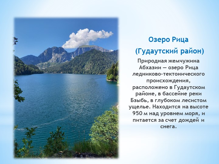 Озеро Рица (Гудаутский район)Природная жемчужина Абхазии — озеро Рица ледни...