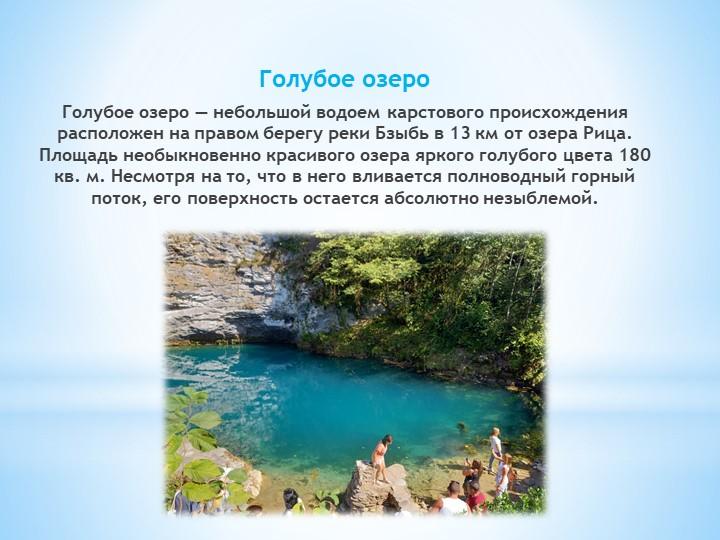 Голубое озероГолубое озеро — небольшой водоем карстового происхождения распо...