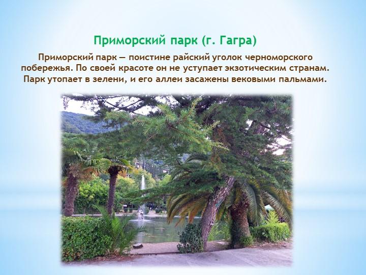 Приморский парк (г. Гагра)Приморский парк — поистине райский уголок черномор...