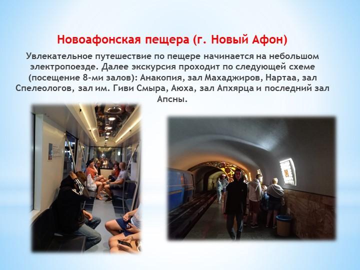Новоафонская пещера (г. Новый Афон)Увлекательное путешествие по пещере начин...