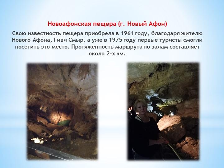 Новоафонская пещера (г. Новый Афон)Свою известность пещера приобрела в 1961...