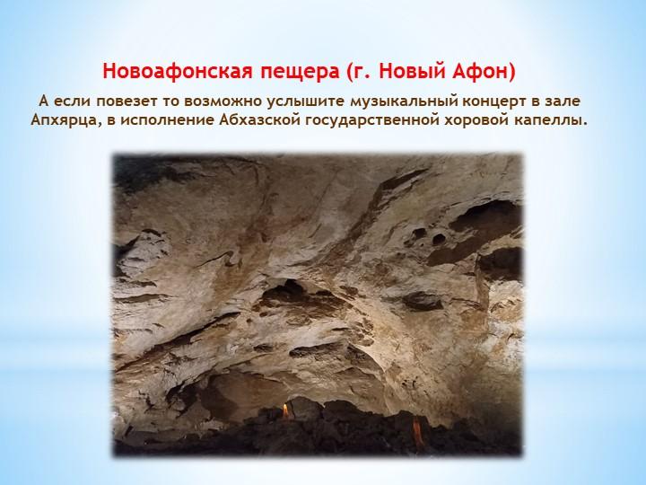 Новоафонская пещера (г. Новый Афон)А если повезет то возможно услышите музык...