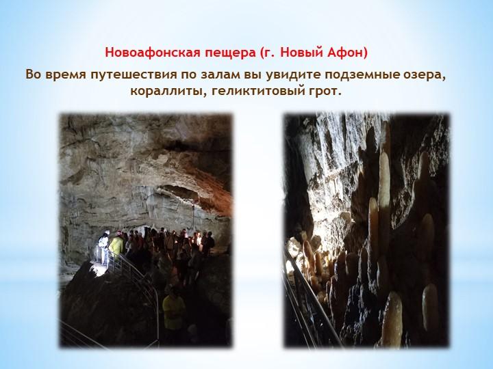 Новоафонская пещера (г. Новый Афон)Во время путешествия по залам вы увидите...