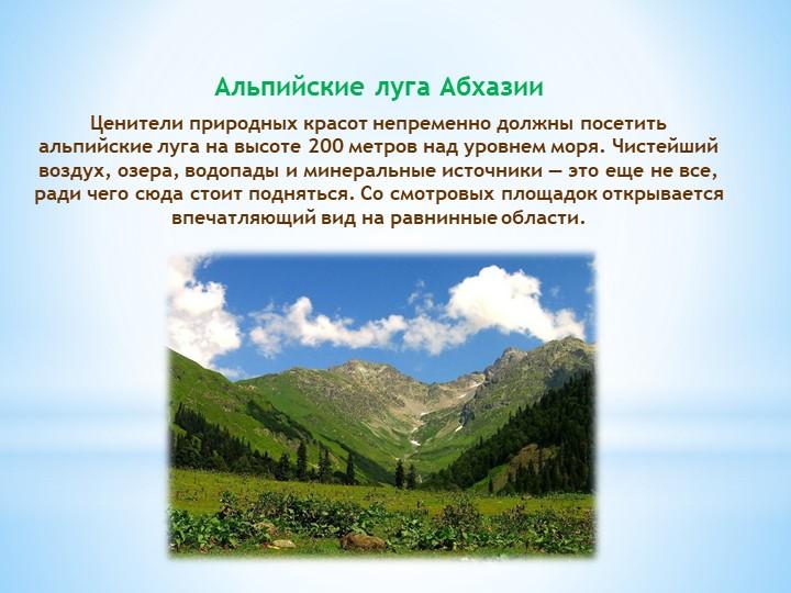 Альпийские луга АбхазииЦенители природных красот непременно должны посетить...