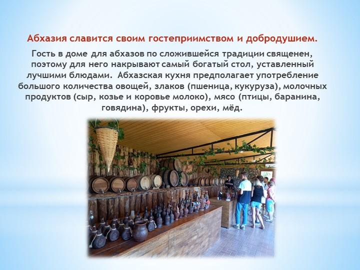 Абхазия славится своим гостеприимством и добродушием.Гость в доме для абхазо...