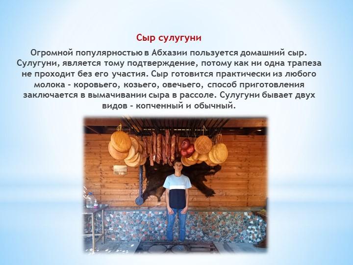 Сыр сулугуниОгромной популярностью в Абхазии пользуется домашний сыр. Сулугу...