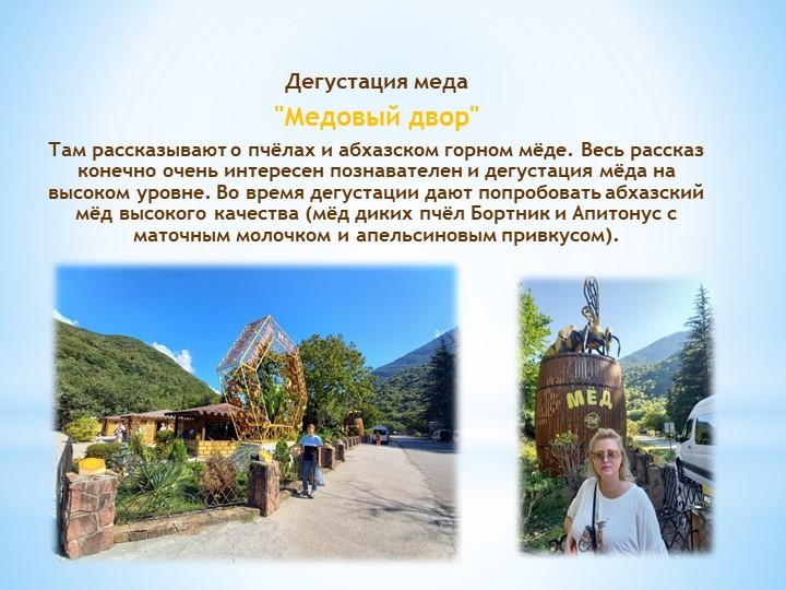 """Дегустация меда""""Медовый двор"""" Там рассказывают о пчёлах и абхазском горном..."""