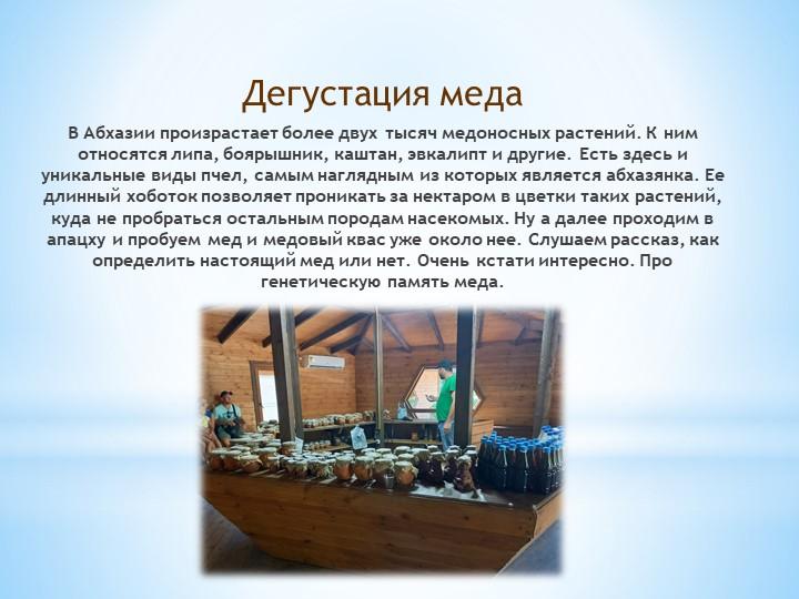 Дегустация медаВ Абхазии произрастает более двух тысяч медоносных растений....