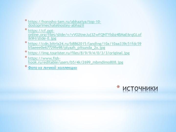 ИСТОЧНИКИhttps://horosho-tam.ru/abhaziya/top-10-dostoprimechatelnostey-...
