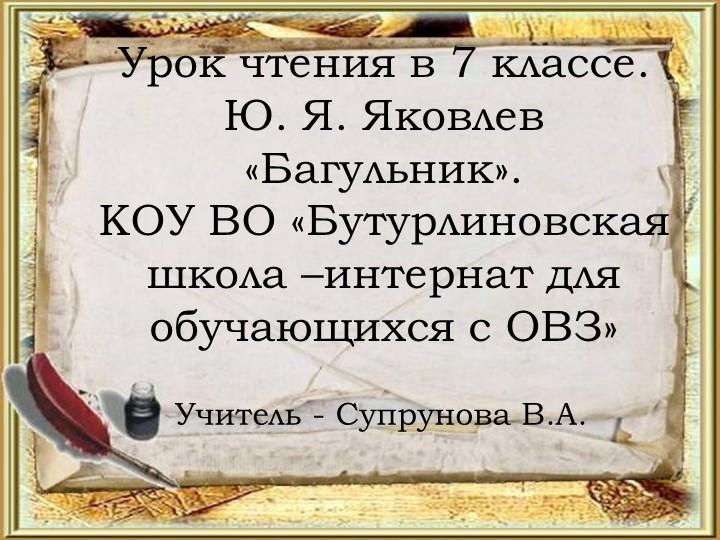 Урок чтения в 7 классе.Ю. Я. Яковлев «Багульник».КОУ ВО «Бутурлиновская шко...