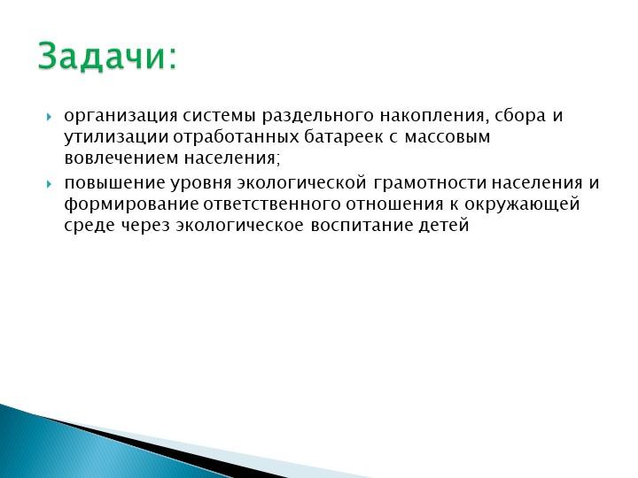 организация системы раздельного накопления, сбора и утилизации отработанных б...