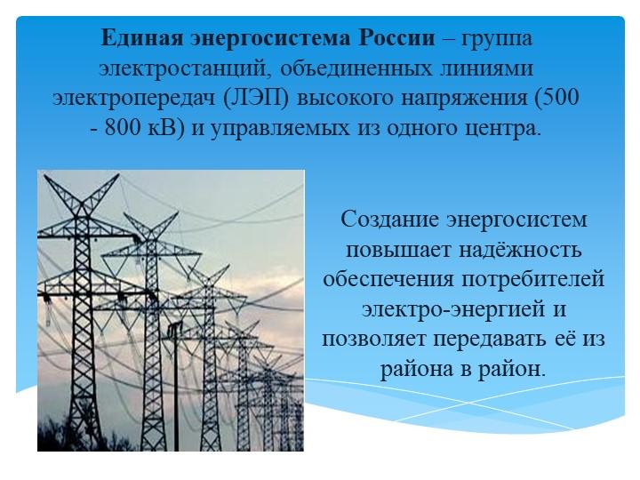 Единая энергосистема России – группа электростанций, объединенных линиями эле...