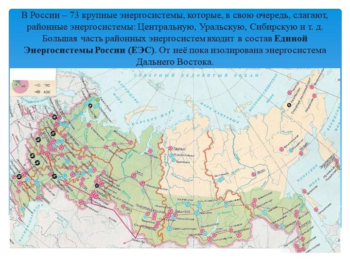 В России – 73 крупные энергосистемы, которые, в свою очередь, слагают, районн...