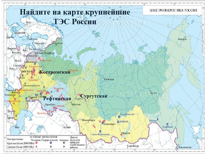 КостромскаяНайдите на карте крупнейшие ТЭС РоссииСургутскаяРефтинская