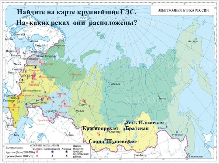 Найдите на карте крупнейшие ГЭС.На  каких реках  они  расположены?Усть-Или...