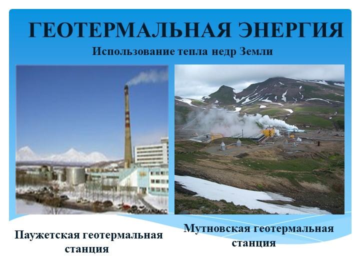 ГЕОТЕРМАЛЬНАЯ ЭНЕРГИЯ    Паужетская геотермальная...