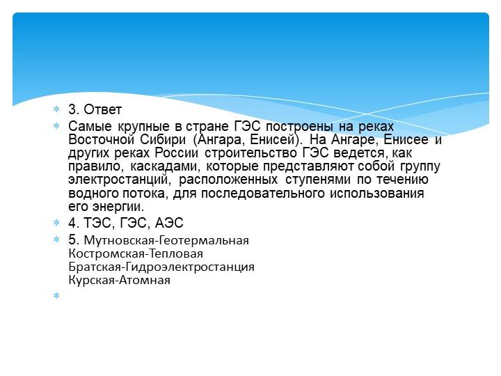 3. Ответ Самые крупные в стране ГЭС построены на реках Восточной Сибири (Анг...