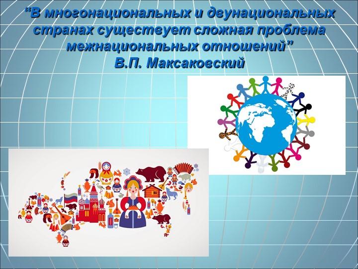 """""""В многонациональных и двунациональных странах существует сложная проблема ме..."""