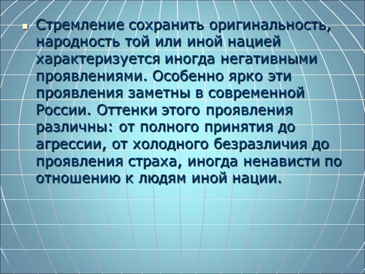Стремление сохранить оригинальность, народность той или иной нацией характери...