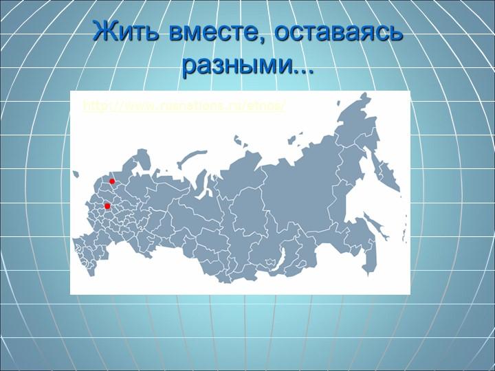 Жить вместе, оставаясь разными... http://www.rusnations.ru/etnos/