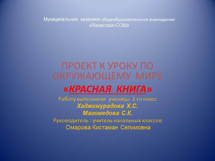 Муниципальное казенное общеобразовательное учреждение«Ханагская СОШ»ПРОЕКТ К...