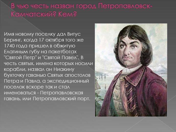 В чью честь назван город Петропавловск-Камчатский? Кем?Имя новому поселку дал...