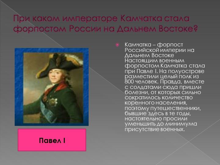 При каком императоре Камчатка стала форпостом России на Дальнем Востоке?Камча...