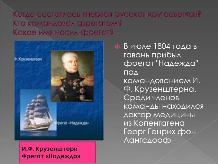 Когда состоялось «первая русская кругосветка»? Кто командовал фрегатом?Како...