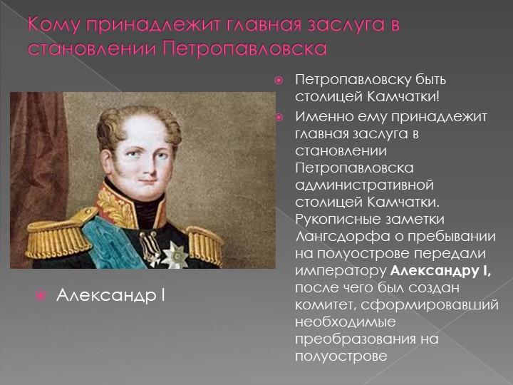 Кому принадлежит главная заслуга в становлении Петропавловска Алекс...