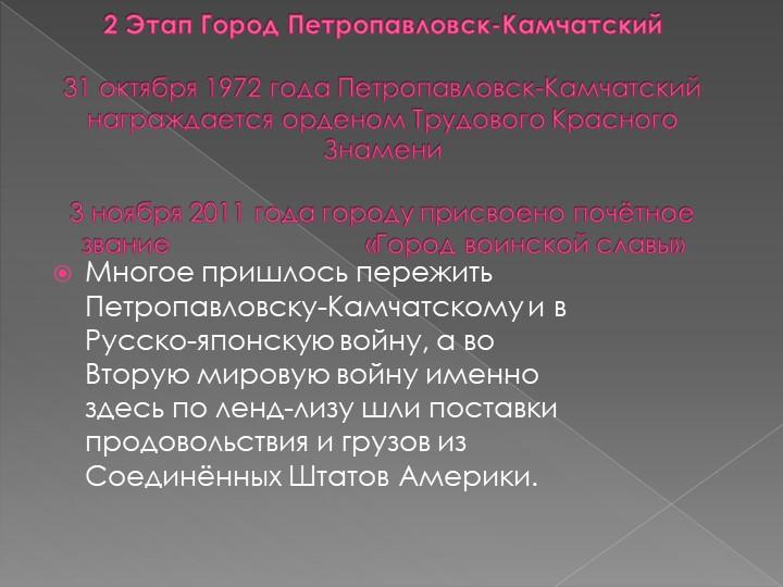 2 Этап Город Петропавловск-Камчатский31 октября 1972 года Петропавловск-Ка...