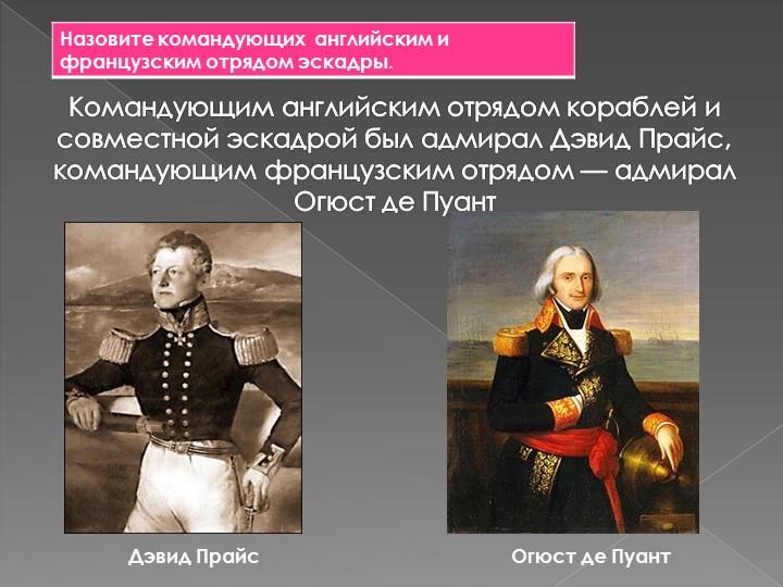 Командующим английским отрядом кораблей и совместной эскадрой был адмирал Дэв...