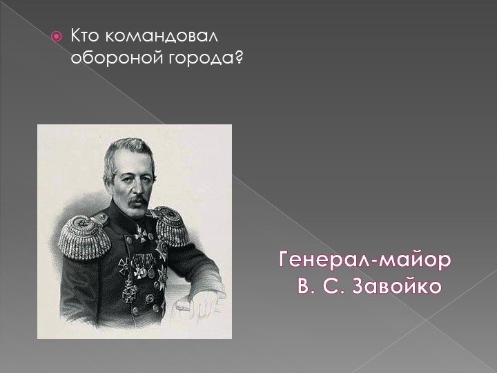 Генерал-майорВ. С. ЗавойкоКто командовал обороной города?